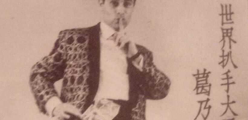 Vincent racconta: Kalanu, il grande Pickpocket italiano